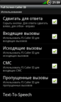 Скриншот к файлу: Full Screen Caller ID - v.6.1.5