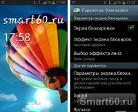 Скриншот к файлу: Galaxy S4 Lock screen v.1.0.5