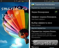 Скриншот к файлу: Galaxy S4 Lock screen v.1.0.7