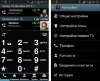 Скриншот к файлу: DW Contacts & Phone & Dialer 2.5.9.0