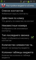 Скриншот к файлу: Unio Recent Contacts Widget v.1.40