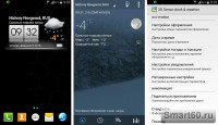 Скриншот к файлу: 3D Sense Clock & Weather v.0.76.24
