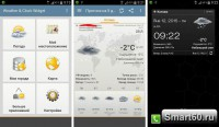 Скриншот к файлу: Android Weather & Clock Widget v.5.5.0.6