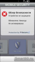 Скриншот к файлу: F-Secure Mobile Security - v.7.00(17461)