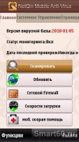 Скриншот к файлу: NetQin Mobile Anti-Virus - 4.0(46)