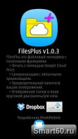 Скриншот к файлу: FilesPlus v.1.2.2 ENG