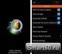 Скриншот к файлу: Star Browser v.1.63(0) ENG